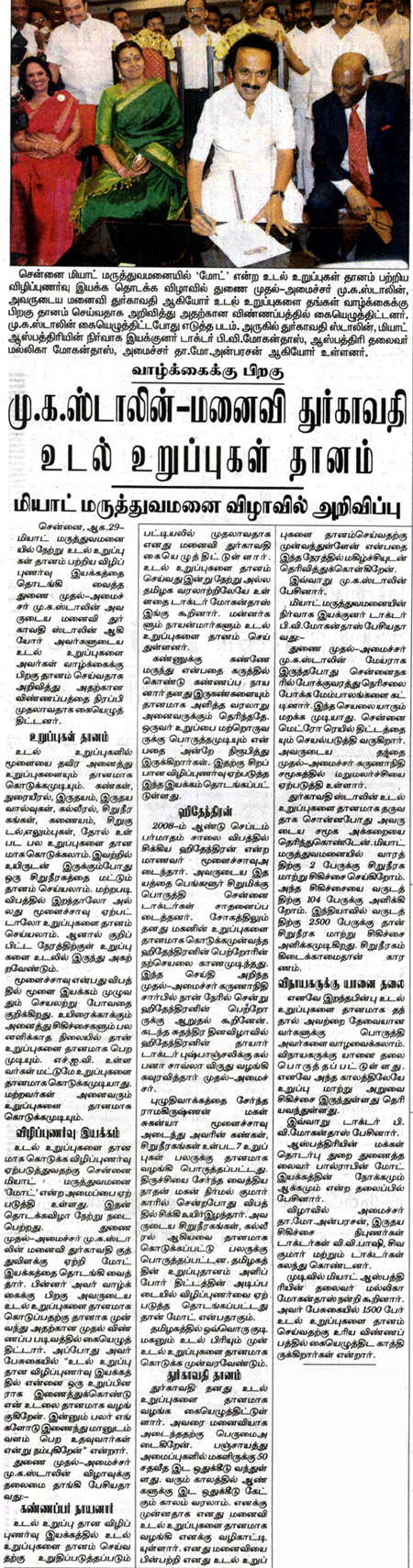 Daily Thanthi - August 29, 2009