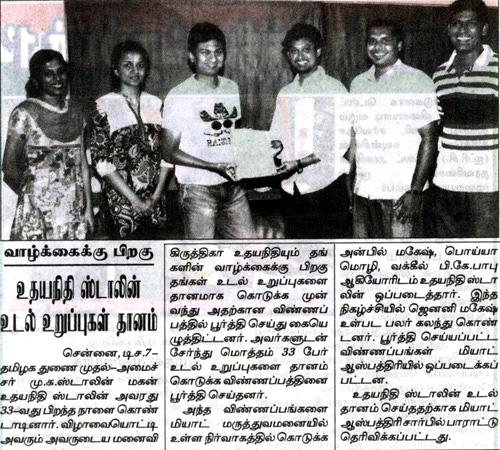 Daily Thanthi - December 7, 2009