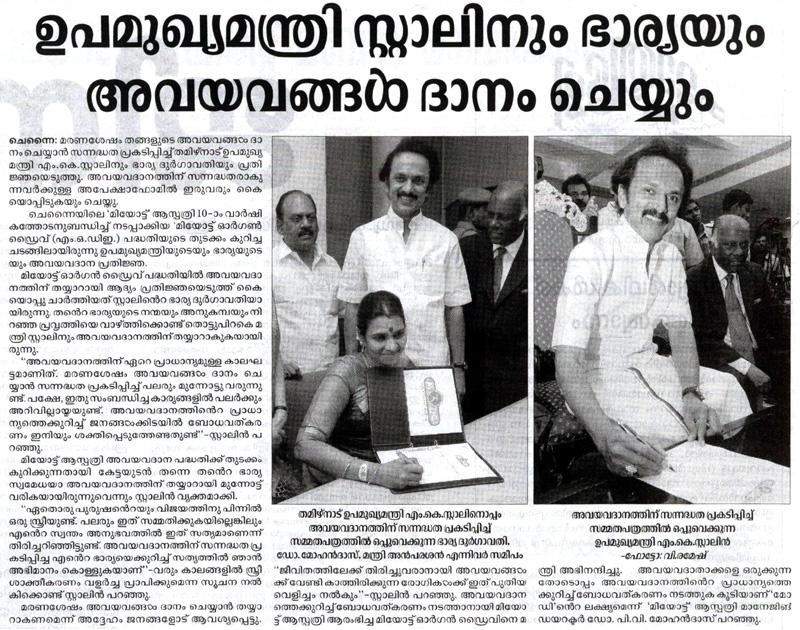 Mathrubhumi - August 29, 2009